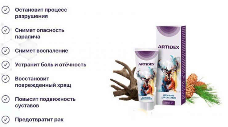 Артидекс свойства