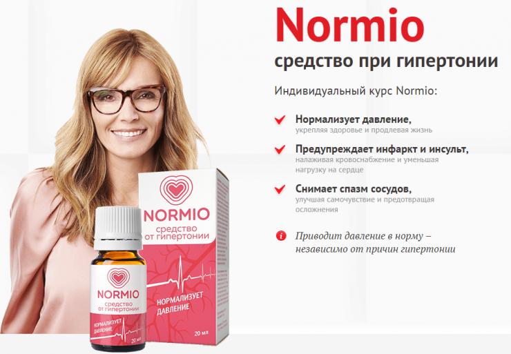 Нормио действие