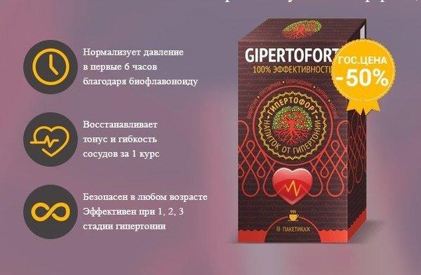 Гипертофорт