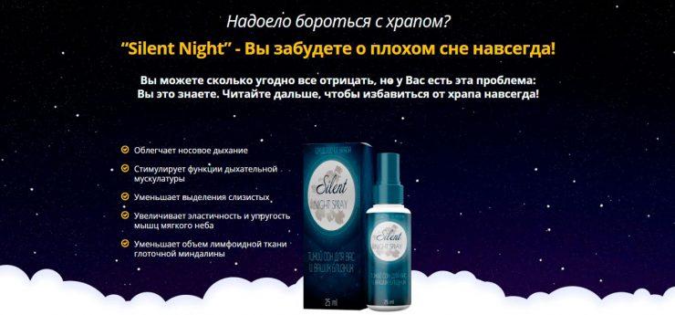 Silent Night описание