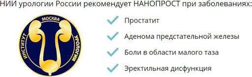 Нанопрост рекомендация