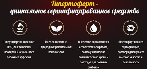 Гипертофорт свойства