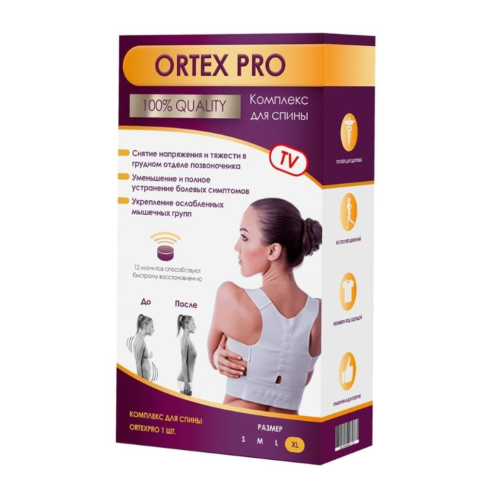 Ortex Pro