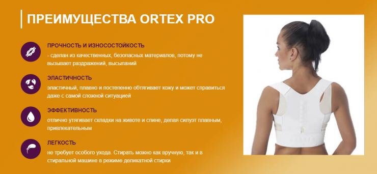 Ortex Pro преимущества