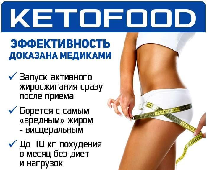 Кетофуд действие