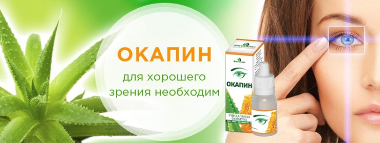 Тоник Окапин