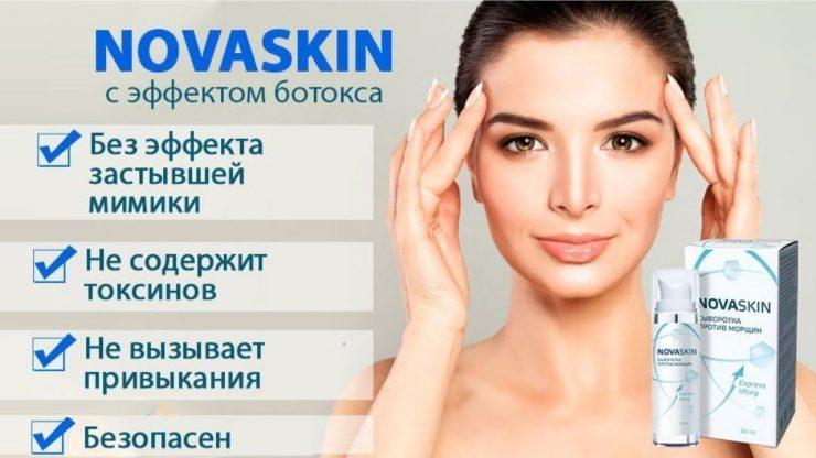 Novaskin свойства