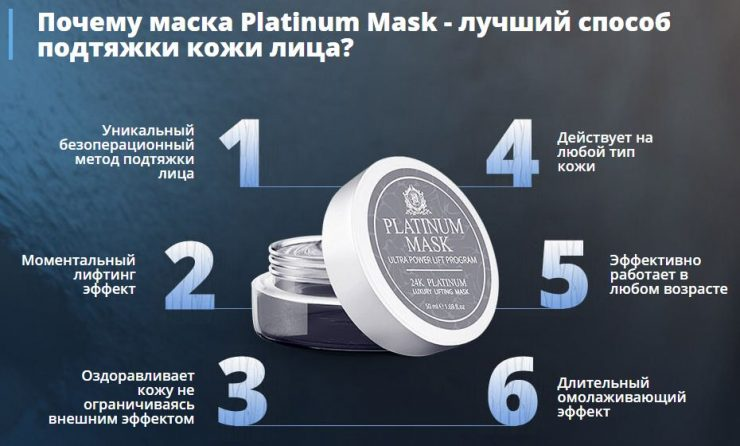 Platinum Mask преимущества
