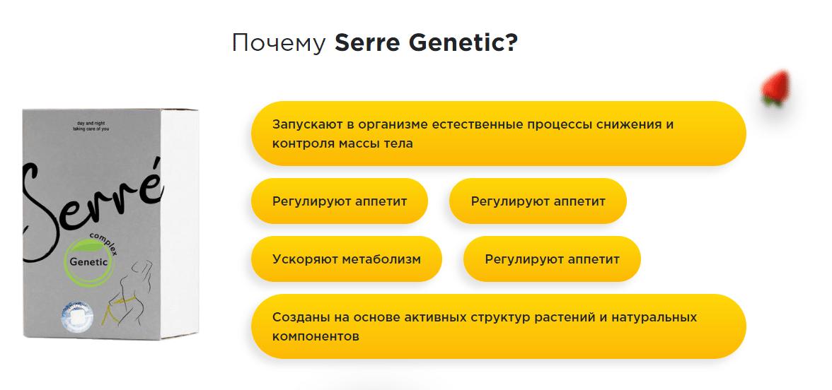 Serre Genetic действие