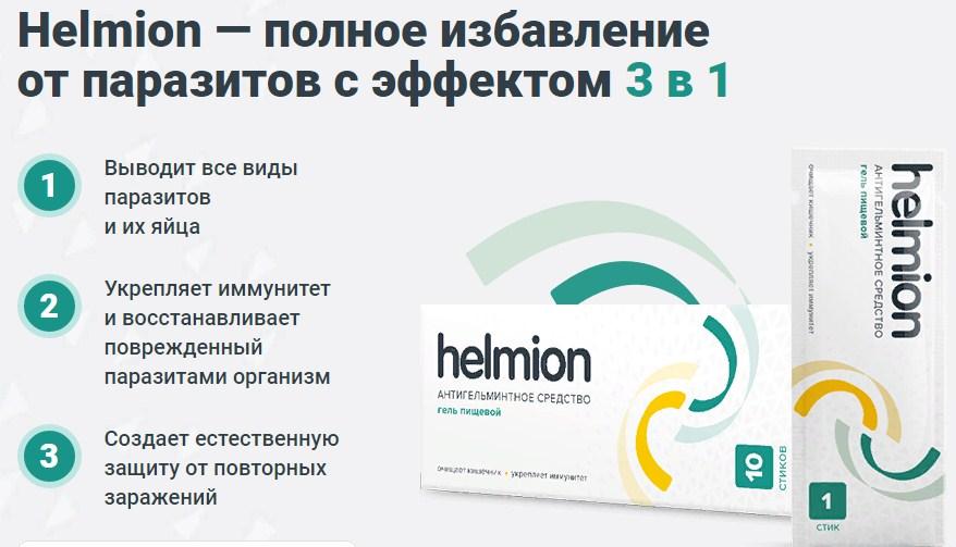 Helmion действие