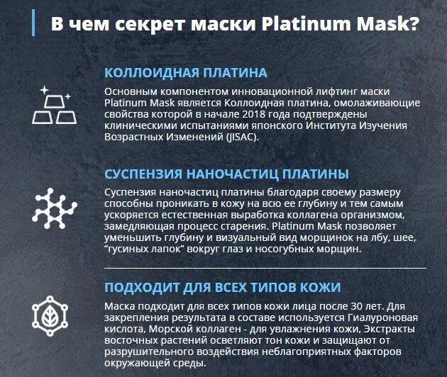 Platinum Mask состав