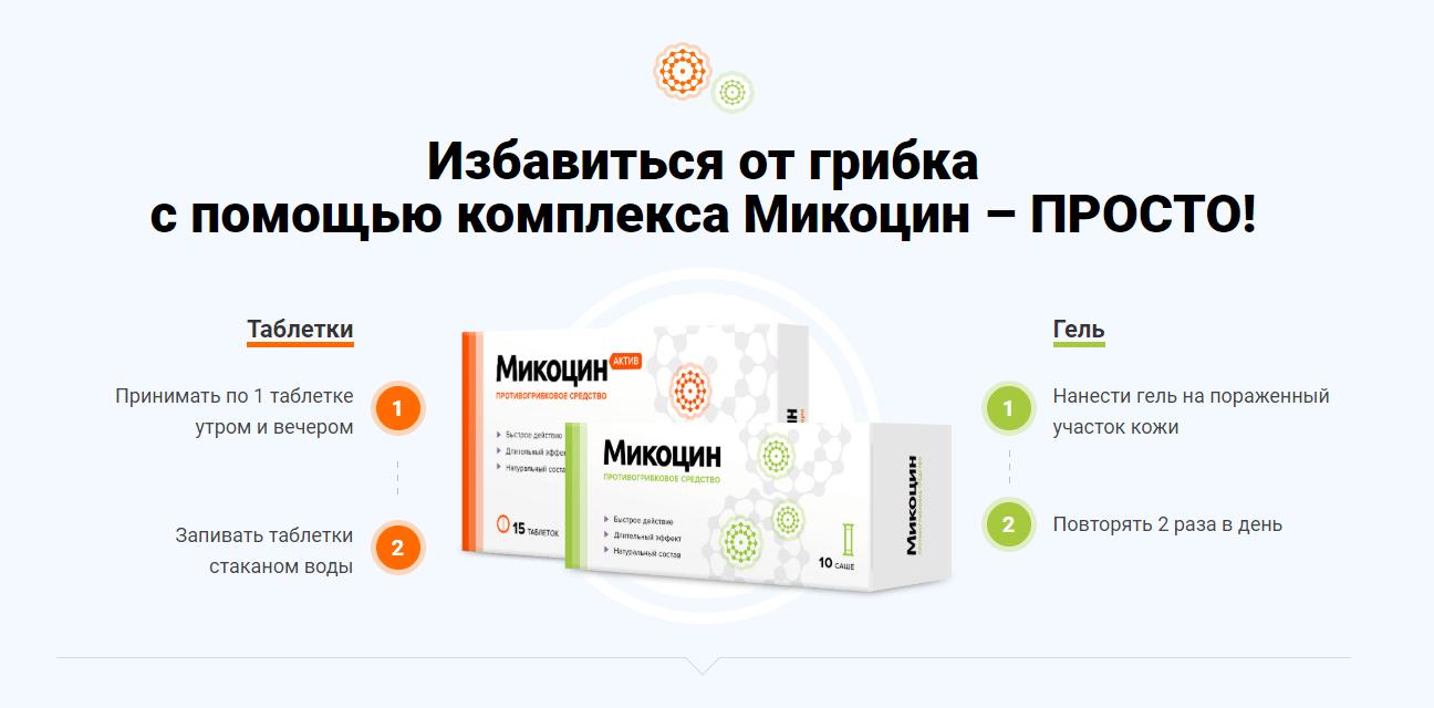 Микоцин применение