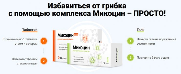 Микоцин Актив от грибка в Элисте