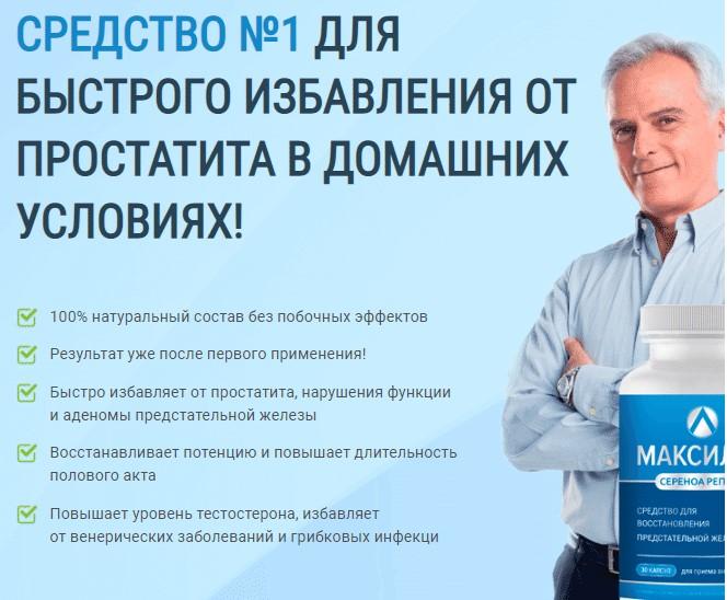 Срок выздоровления от простатита полиоксидоний отзывы свечи простатит