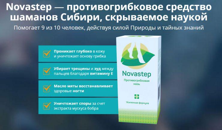 Novastep свойства