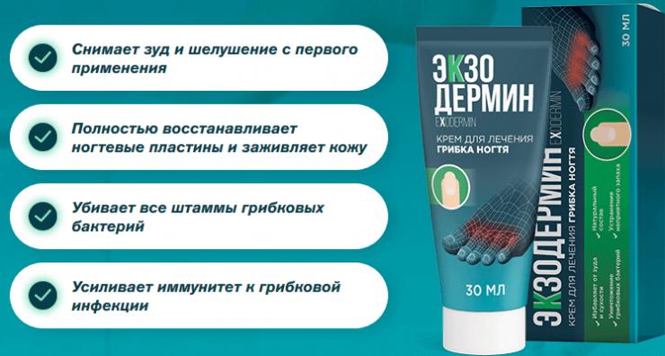 Экзодермин свойства