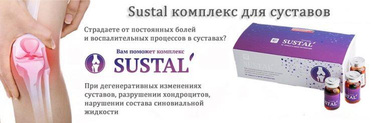 Действие Sustal