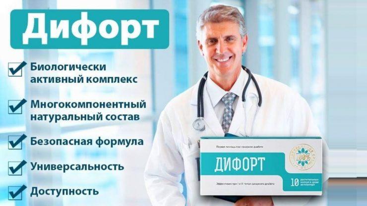 Дифорт промо