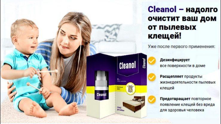 Действие Cleanol