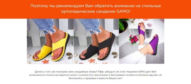 Обувь Само