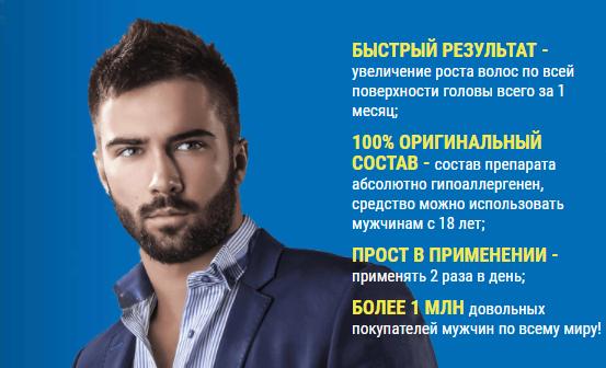 Миноксидил промо