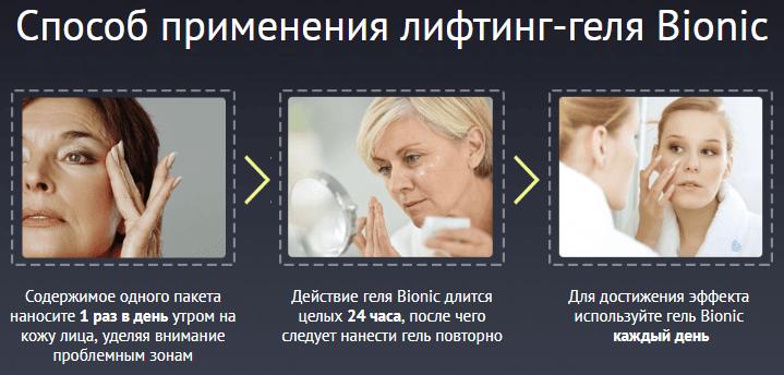 Способ применения