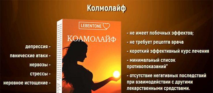 Колмолайф промо