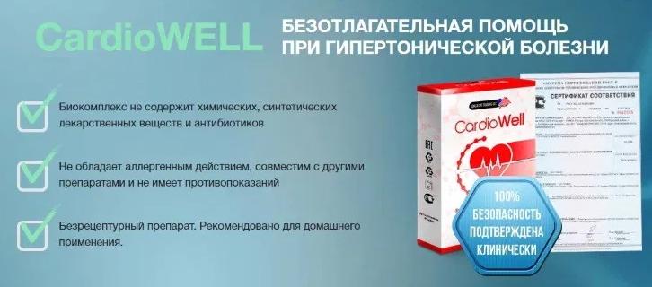 Кардиовелл промо