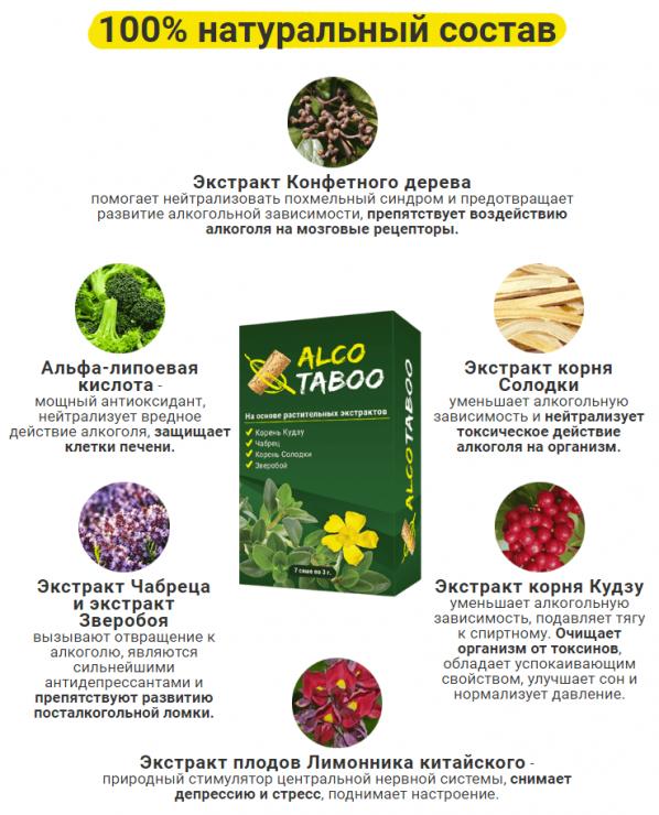 Состав Алко Табу