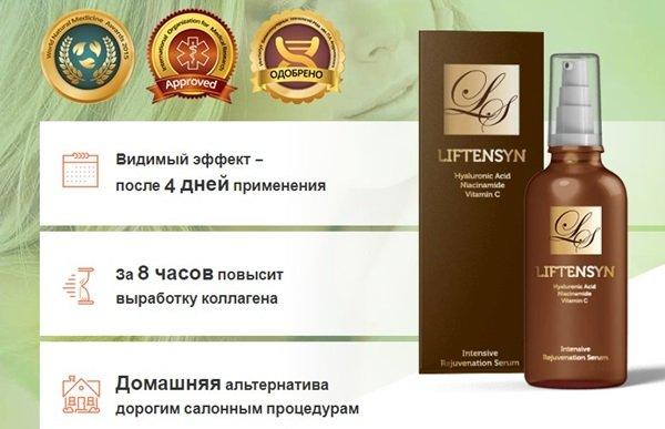 Лифтенсин промо