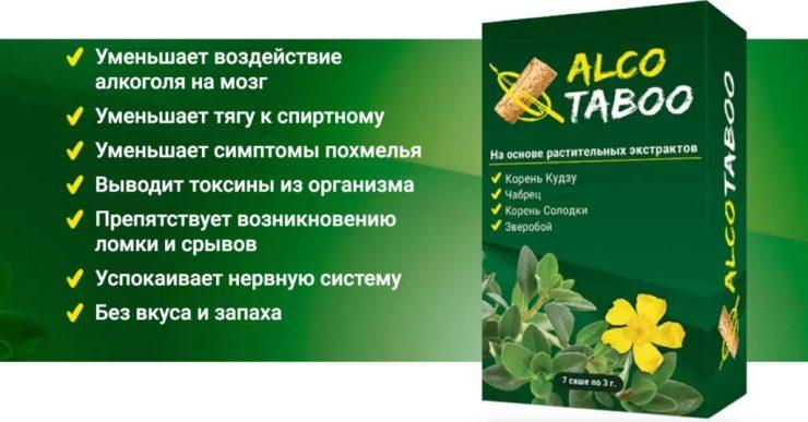Эффективность Алкотабу