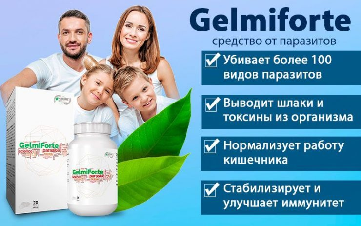 Гельмифорте промо